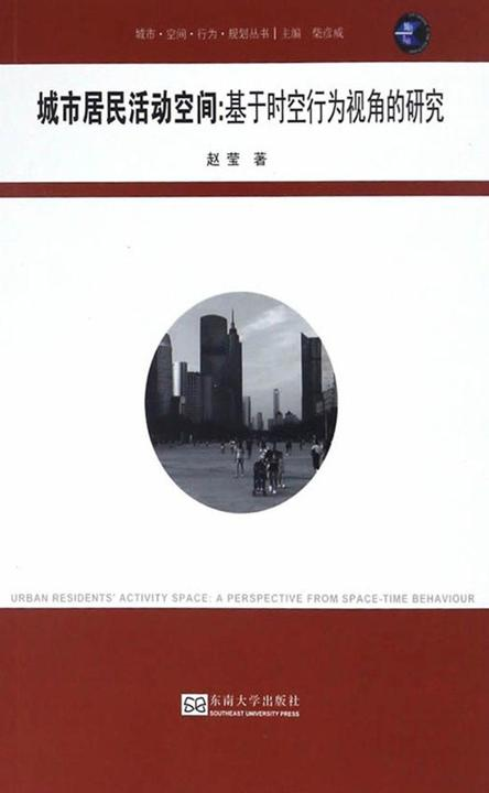 城市居民活动空间:基于时空行为视角的研究