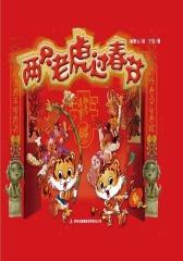 两只老虎过春节(仅适用PC阅读)