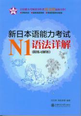 新日本语能力考试N1语法详解(附练习解析)