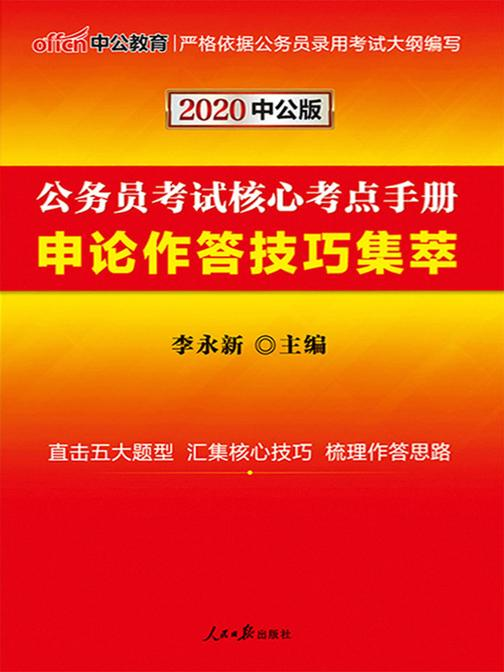 中公2020公务员考试核心考点手册申论作答技巧集萃