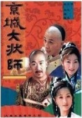 京城大状师(影视)