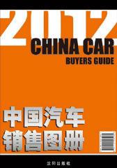 2012中国汽车销售图册(仅适用PC阅读)