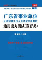 中公版2017广东省事业单位公开招聘工作人员考试专用教材:通用能力测试教育类