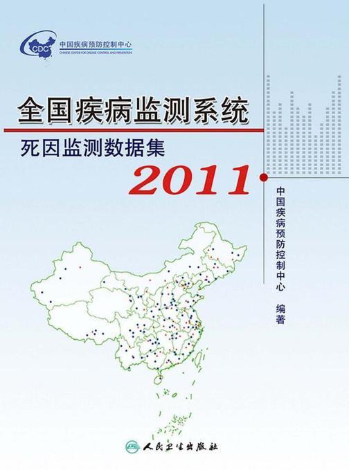 全国疾病监测系统死因监测数据集2011