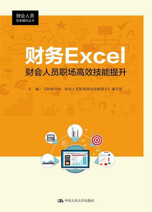 财务Excel:财会人员职场*技能提升(财会人员实务操作丛书)