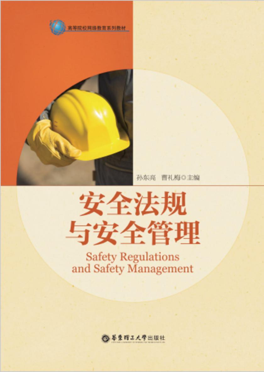 安全法规与安全管理