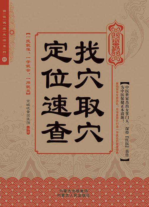 2012牛皮纸版01:找穴取穴定位速查(仅适用PC阅读)