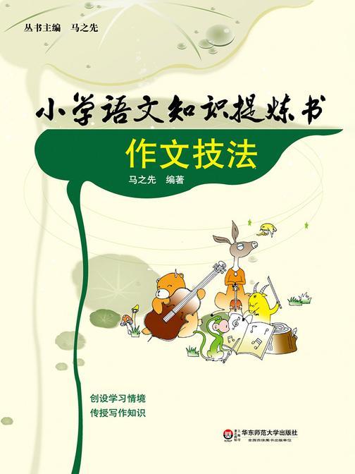 小学语文知识提炼书.作文技法