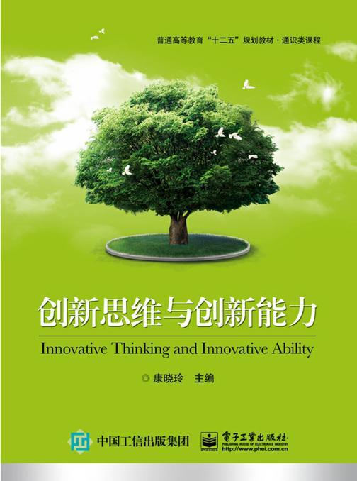 创新思维与创新能力