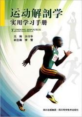 运动解剖学实用学习手册