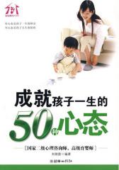 成就孩子一生的50种心态(试读本)