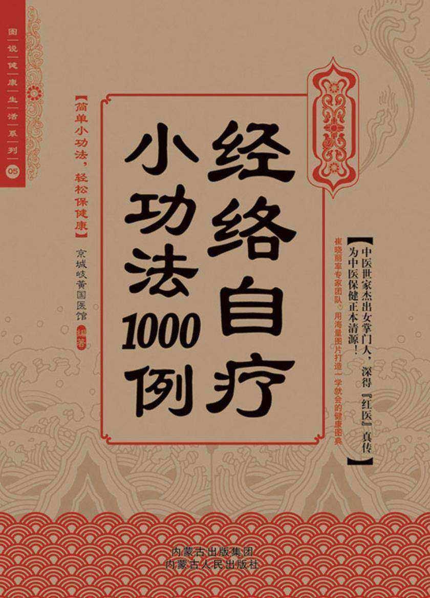 2012牛皮纸版05:经络自疗小功法1000例(仅适用PC阅读)