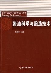 酱油科学与酿造技术(仅适用PC阅读)