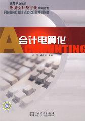 高等职业教育财务会计类专业规划教材 会计电算化(试读本)