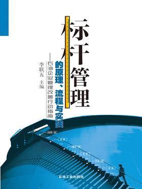 标杆管理的原理、流程与实践:石油企业管理改善行动指南