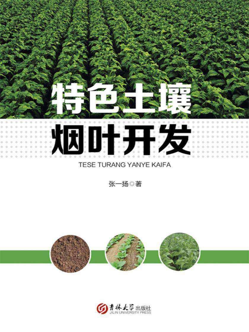 特色土壤烟叶开发