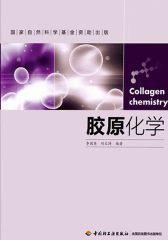 胶原化学(仅适用PC阅读)