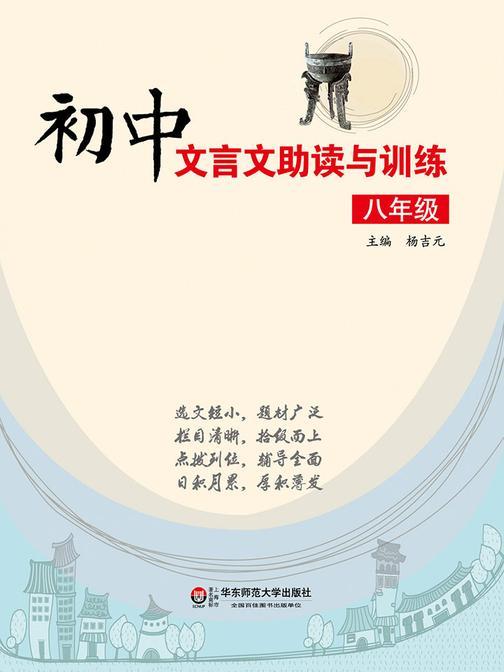 初中文言文助读与训练.八年级