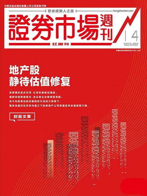 地产股——静待估值修复 证券市场红周刊2019年14期