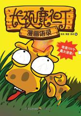 长颈鹿但丁漫画语录(仅适用PC阅读)