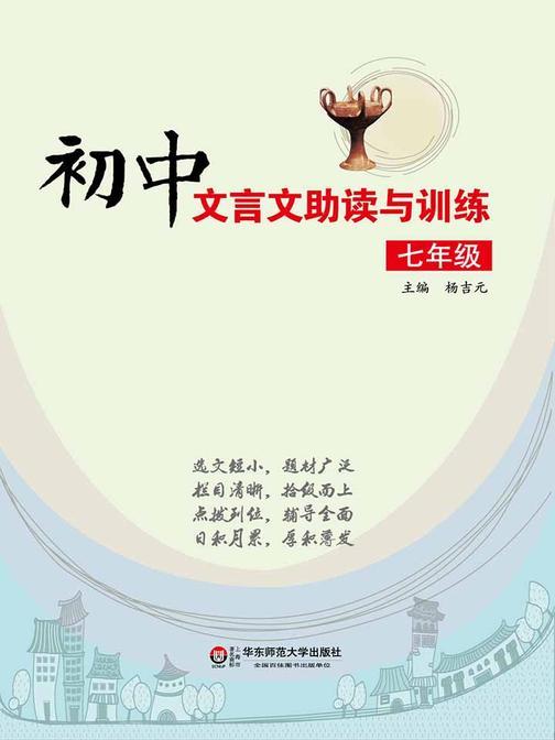 初中文言文助读与训练.七年级