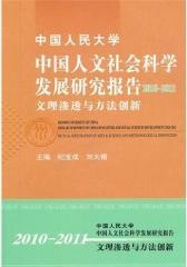 中国人民大学中国人文社会科学发展研究报告2010-2011 文理渗透与方法创新(仅适用PC阅读)