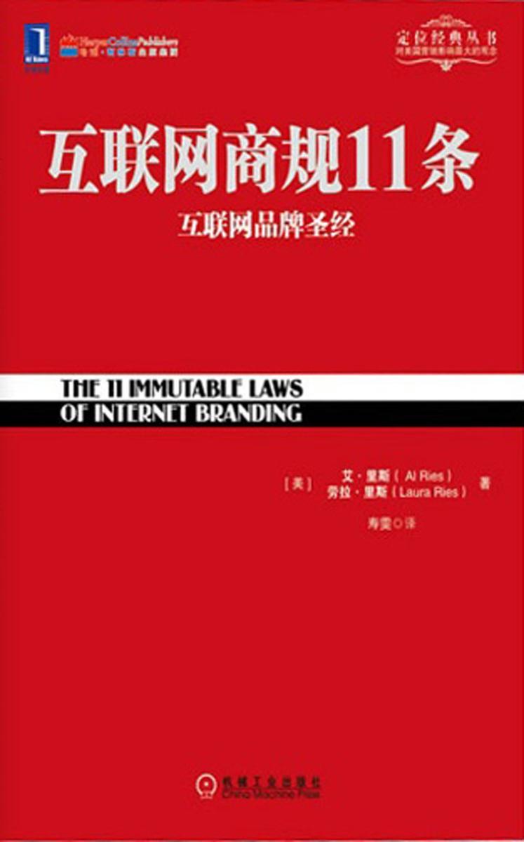 互联网商规11条:互联网品牌圣经
