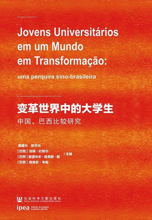 变革世界中的大学生:中国、巴西比较研究