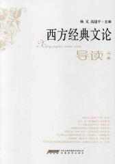 西方经典文论导读(上卷)(仅适用PC阅读)
