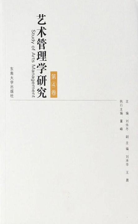 艺术管理学研究第4卷
