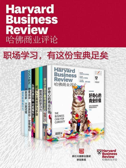 哈佛商业评论·职场学习,有这份宝典足矣【精选系列】(全8册)