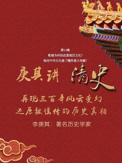 第14集 乾隆为何如此重视汉文化?他对中华文化做了哪些重大贡献?(此商品为视频课程)