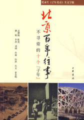 北京百年往事(试读本)