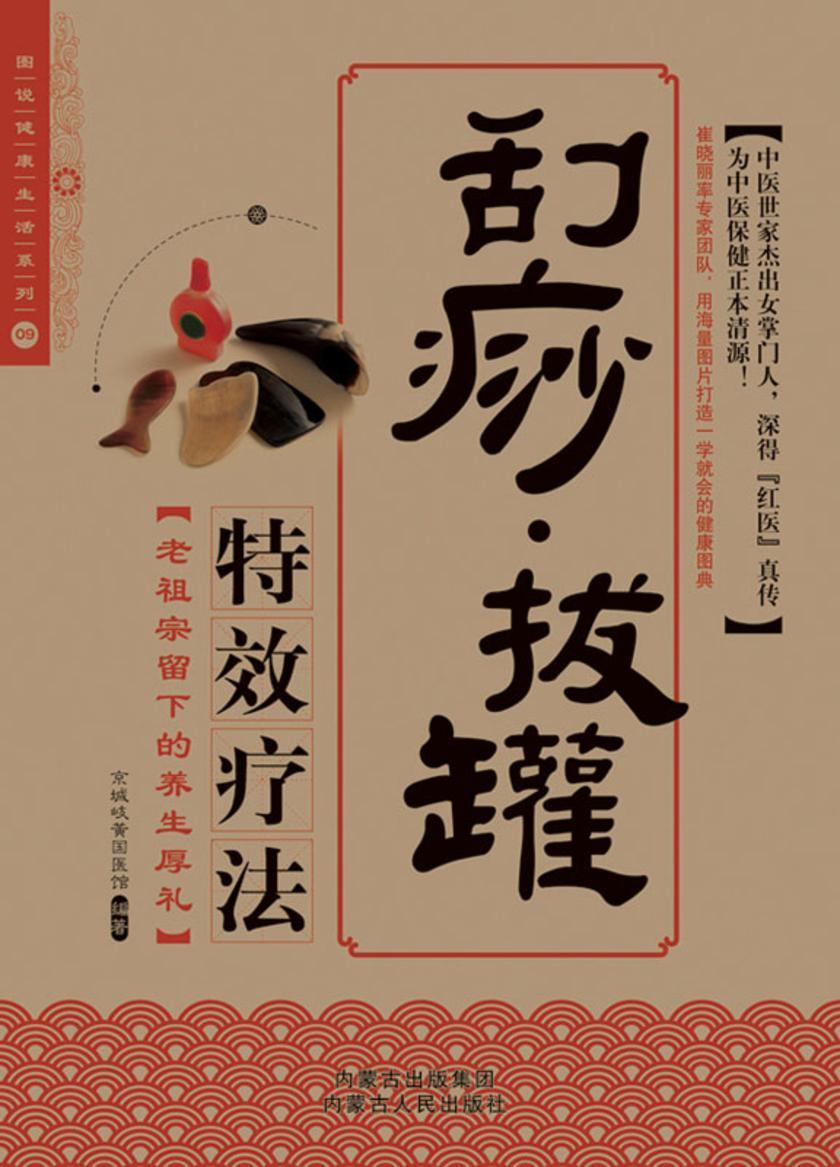 2012牛皮纸版09:刮痧拔罐特效疗法(仅适用PC阅读)
