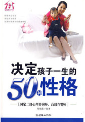 决定孩子一生的50种性格(试读本)