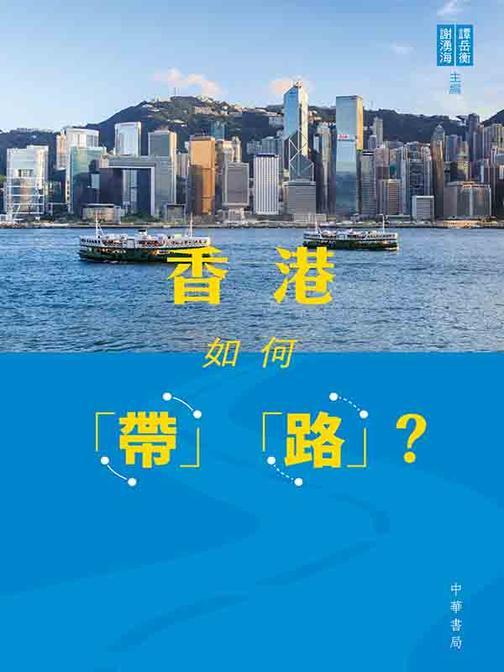 香港如何「帶」「路」?(繁體版)