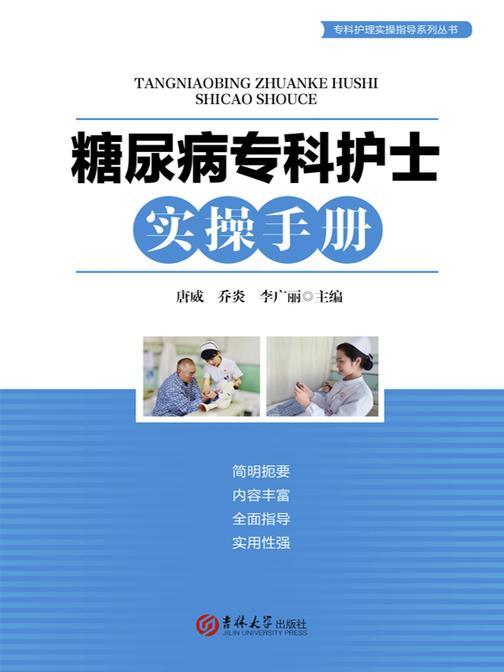 糖尿病专科护士实操手册