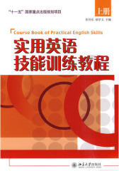 实用英语技能训练教程(上)(仅适用PC阅读)