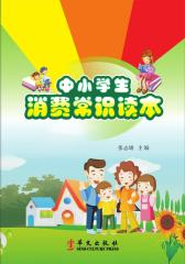中小学生消费常识读本(仅适用PC阅读)