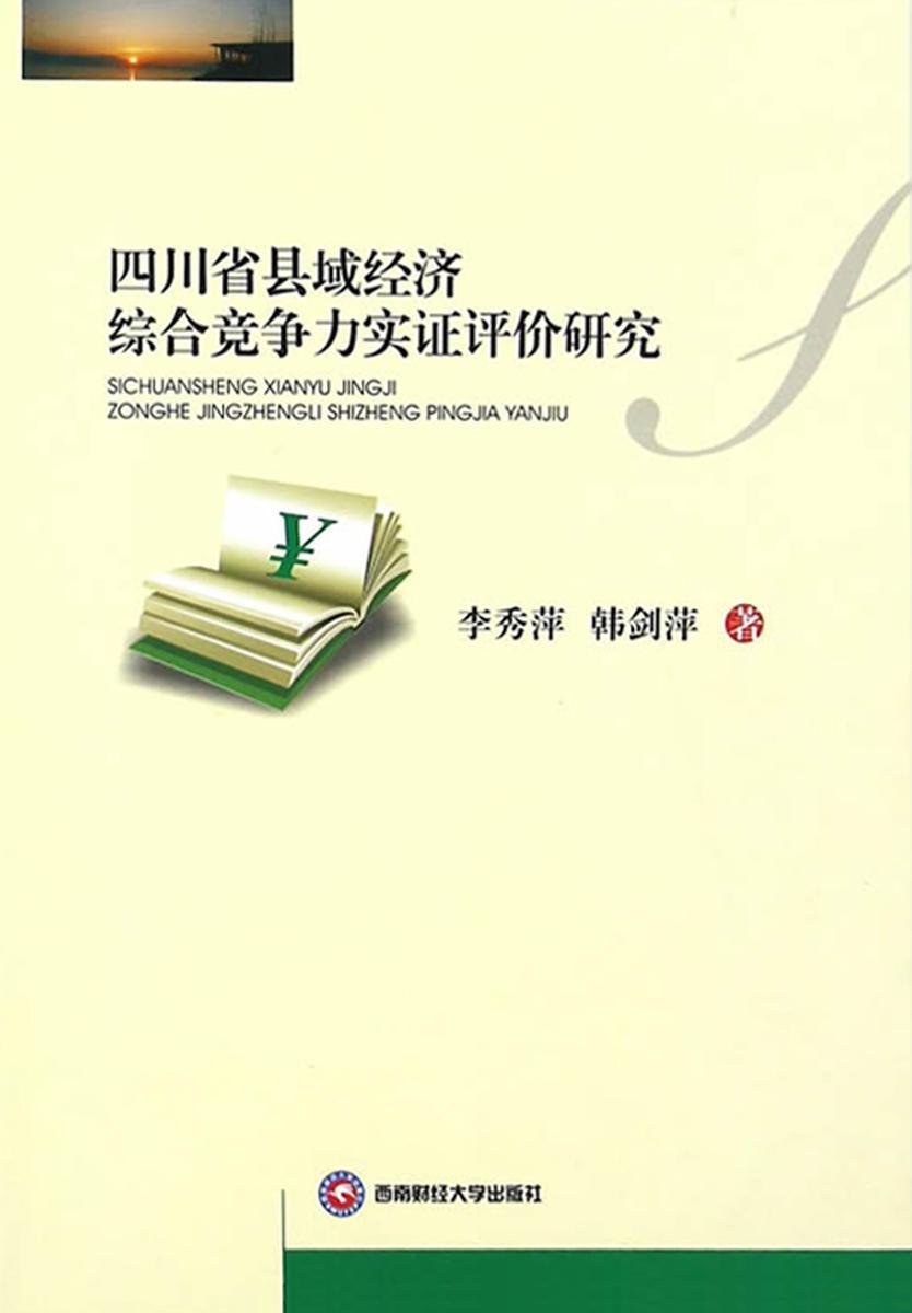 四川省县域经济综合竞争力实证评价研究