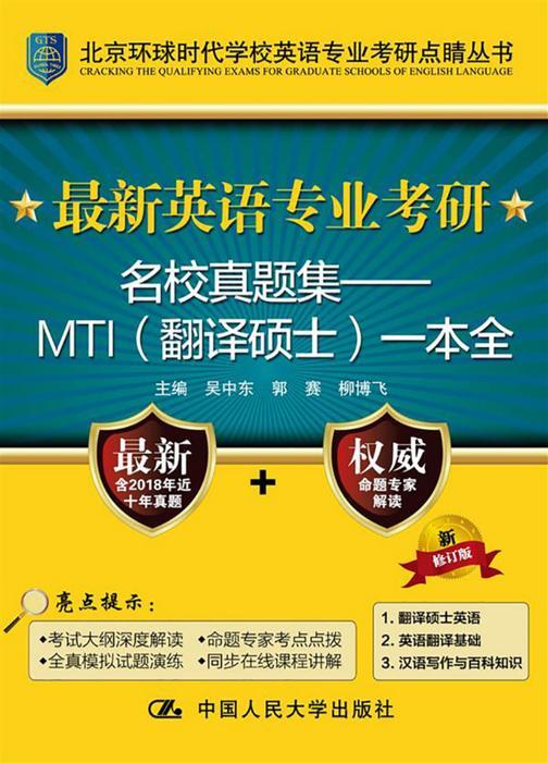 最新英语专业考研名校真题集——MTI(翻译硕士)一本全