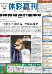 体彩赢刊 周刊 2012年第55期(电子杂志)(仅适用PC阅读)