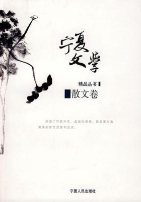 宁夏文学精品丛书:散文卷