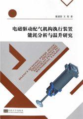 电磁驱动配气机构执行装置的能耗分析与温升研究