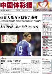 中国体彩报 周刊 2012年总352期(电子杂志)(仅适用PC阅读)