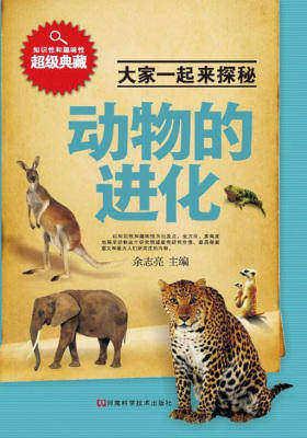 大家一起来探秘:动物的进化
