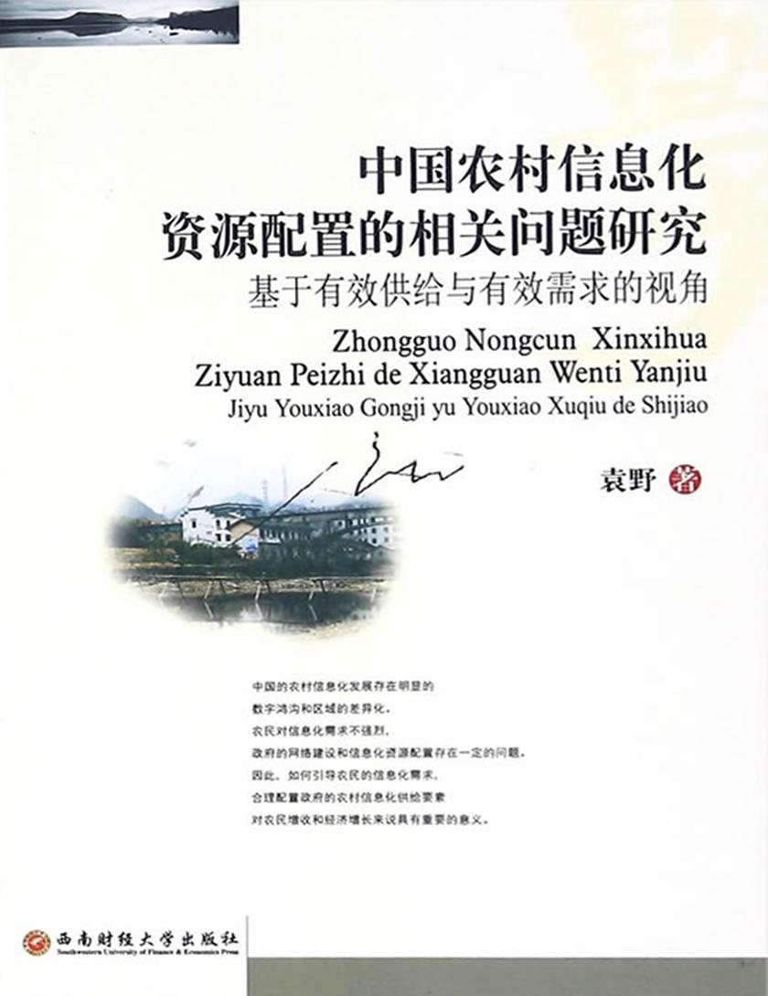 中国农村信息化资源配置的相关问题研究——基于有效供给与有效需求的视角