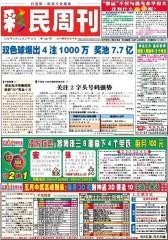 假日休闲报·彩民周刊 周刊 2012年总1367期(电子杂志)(仅适用PC阅读)