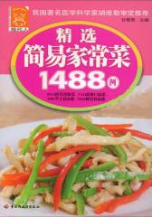 精选简易家常菜1488例(仅适用PC阅读)
