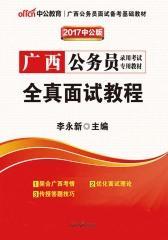 中公版2017广西公务员录用考试专用教材:全真面试教程(二维码版)